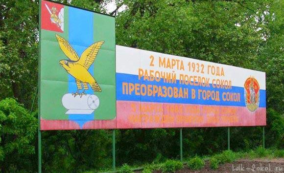 История Сокола и Сокольского района