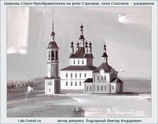Церковь Спасо-Преображенская на Стрелице