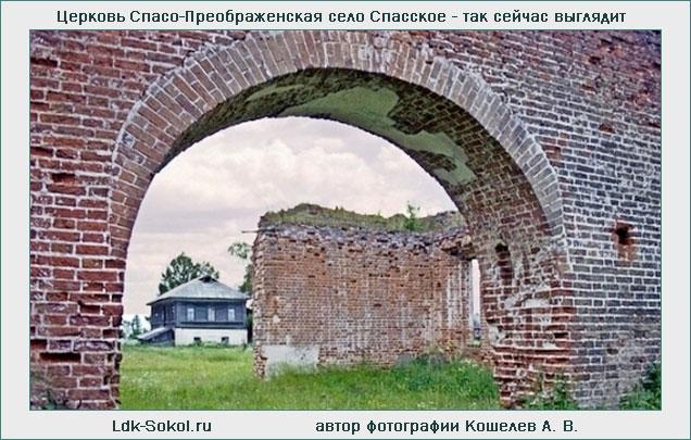 Церковь Спасо-Преображенская на Стрелице - руины