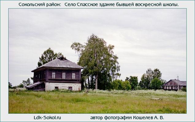 Село Спасское здание бывшей воскресной школы