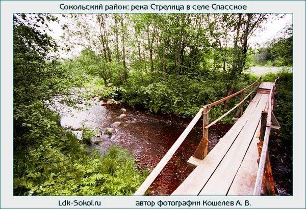 мостик через реку Стрелица в селе Спасское
