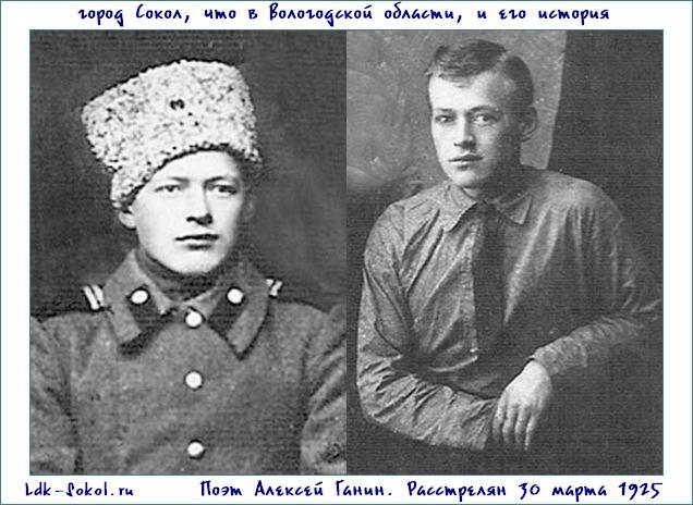 Алексей Ганин - романтик XX века