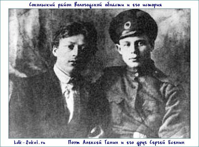 Алексей Ганин и Сергей Есенин