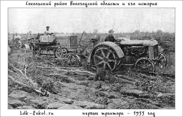 первые трактора - 1933 год