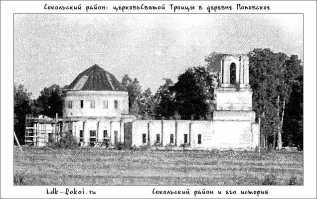 церковь Святой Троицы в деревне Поповское