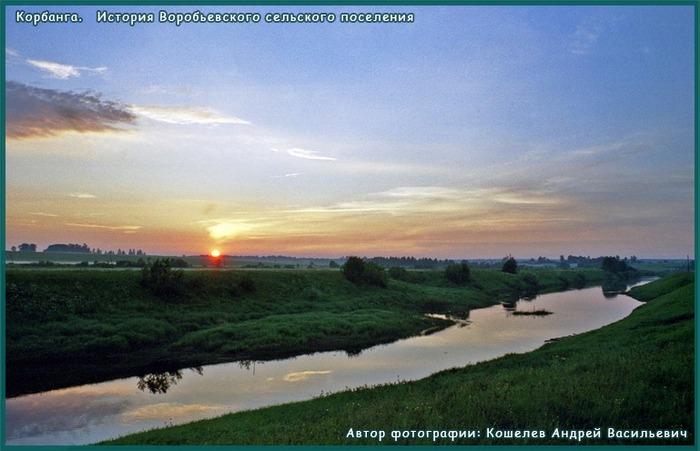 Корбанга — История Воробьёвского сельского поселения