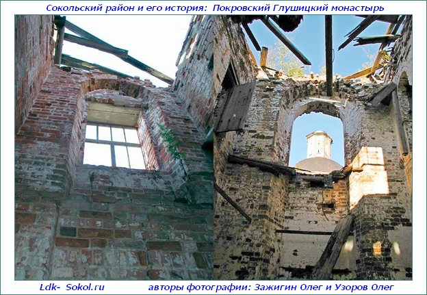 Глушицкий Покровский мужской монастырь
