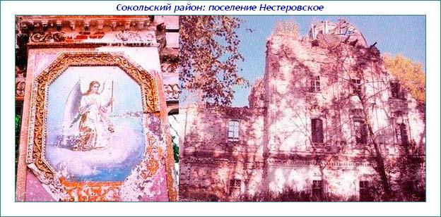 Сельское поселение Нестеровское Сокольский район