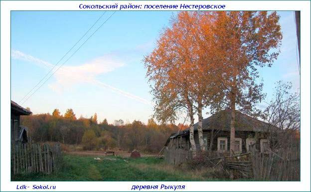 деревня Рыкуля. Сельское поселение Нестеровское
