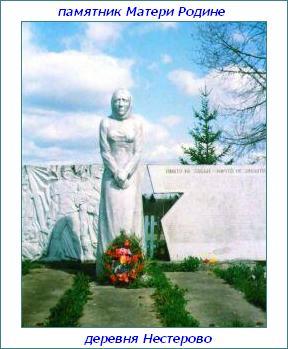 памятник Матери Родине в деревне Нестерово