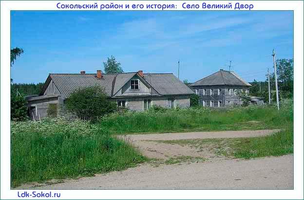Село Великий Двор - Нестеровское поселение