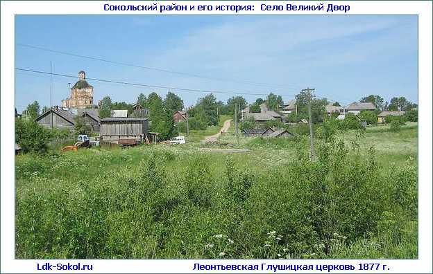 Леонтьевская Глушицкая церковь