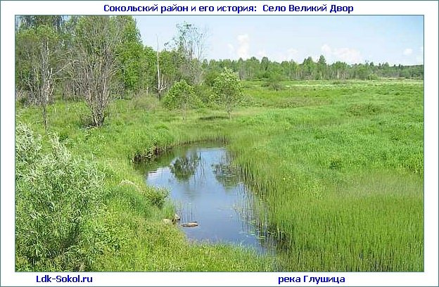 река Глушица