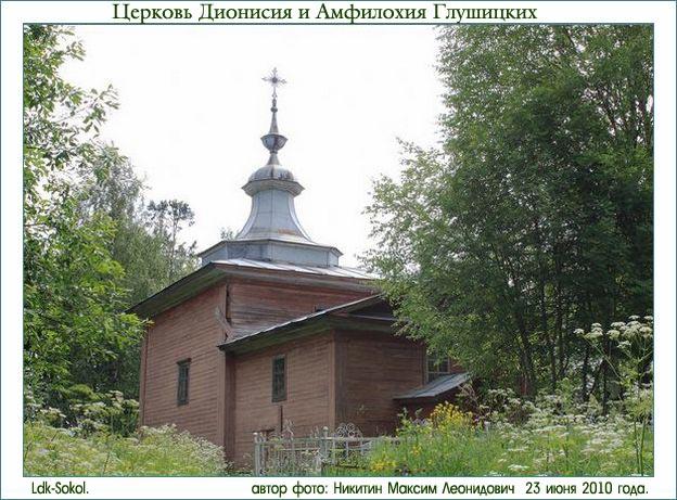 Церковь Дионисия и Амфилохия Глушицких в бывшем Покровском Глушицком монастыре