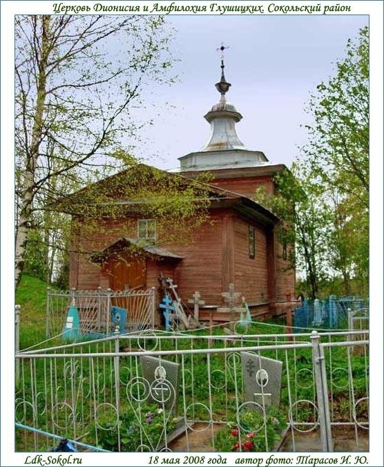 Церковь Дионисия и Амфилохия Глушицких