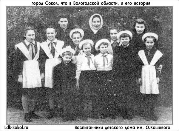 Детским дом им. Олега Кошевого