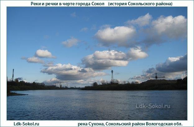 город Сокол - реки и речки