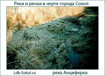 речка Анциферка, город Сокол