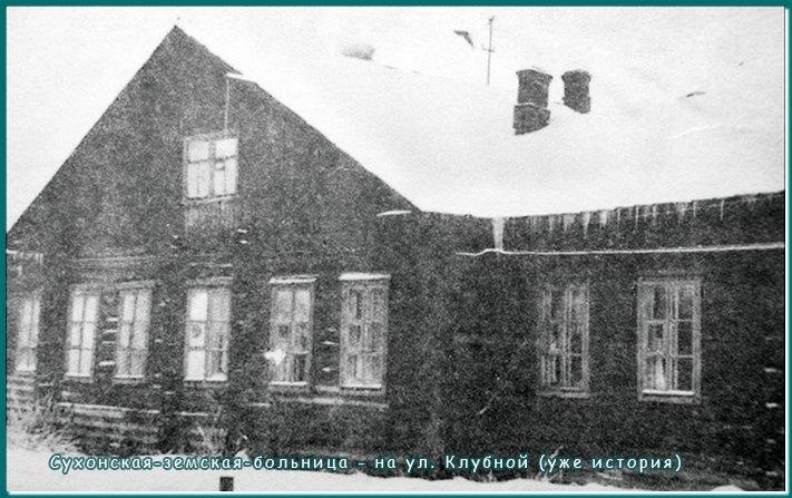 Сухонская-земская-больница - история