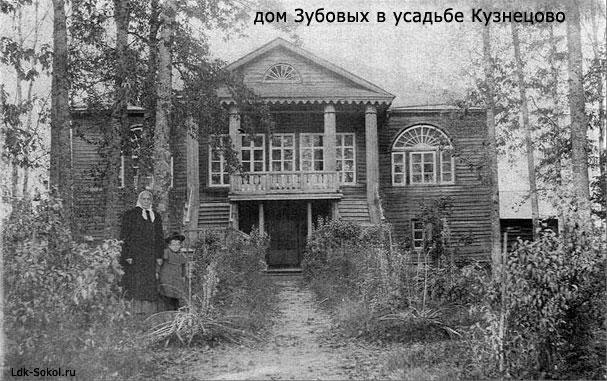 Усадьба Зубовых в деревне Кузнецово