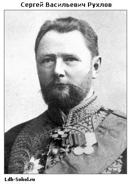 Рухлов Сергей Васильевич