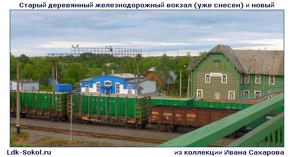 Северная Железная дорога и станция Сухона