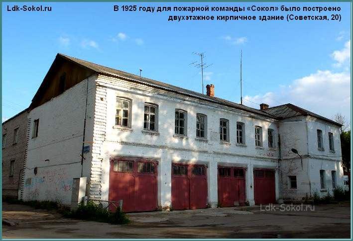 Из истории противопожарной службы города Сокол
