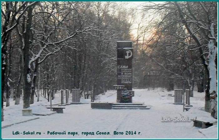 http://ldk-sokol.ru/imagies/rabochij-park1.jpg