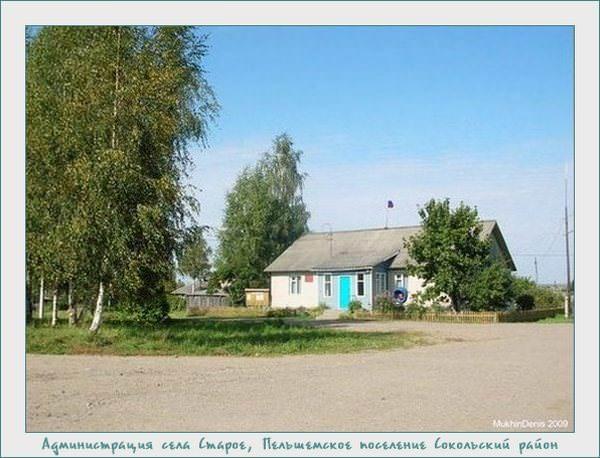 администрация села Старое - Пельшемское поселение