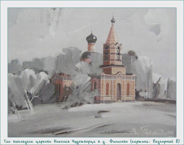 Церковь Николая Чудотворца в деревне Филисово