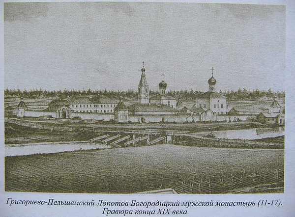 Григориево-Пельшемский Лопотов Богородицкий монастырь