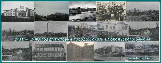1931 — 1940 годы: История города Сокол и Сокольского района