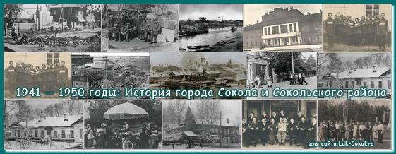 1941 — 1950 годы: История города Сокола и Сокольского района