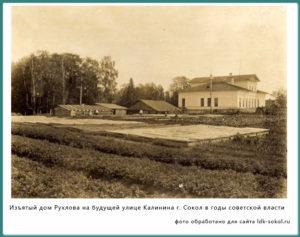 Изъятый дом Рухлова