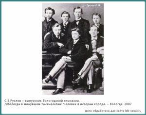 С.В.Рухлов – выпускник Вологодской гимназии