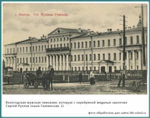 Вологодская мужская гимназия, которую с серебряной медалью закончил Сергей Рухлов