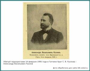 брат С. В. Рухлова - Александр Васильевич Рухлов