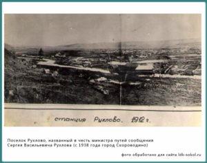 поселок Рухлово, названный в честь министра путей сообщения Сергея Васильевича Рухлова (с 1938 года город Скороводино)