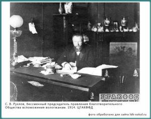 С. В. Рухлов, бессменный председатель правления благотворительного Общества вспоможения вологжанам