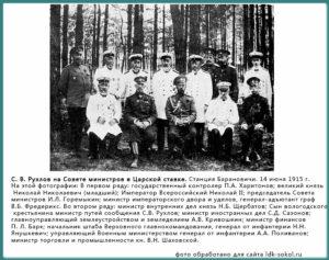 С. В. Рухлов на Совете министров в Царской ставке.