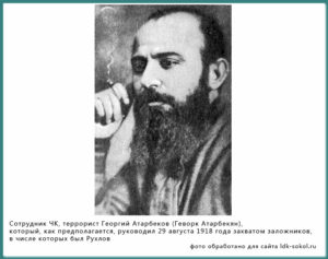 Сотрудник ЧК, террорист Георгий Атарбеков