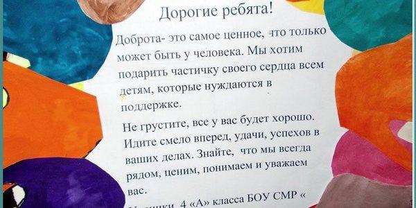 Уроки доброты - обращение к школьникам города Сокола
