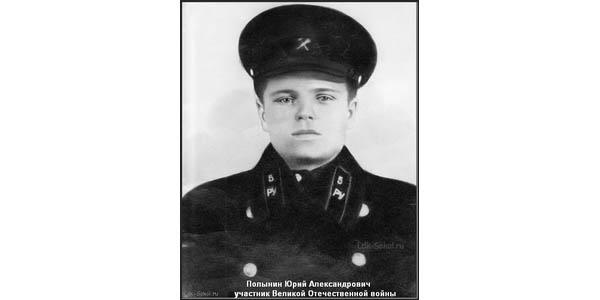 Полынин Юрий Александрович