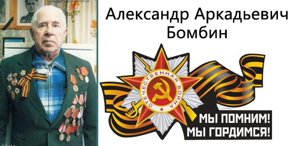 Бомбин Александр Аркадьевич