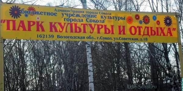 Городской парк культуры и отдыха им. Максима Горького