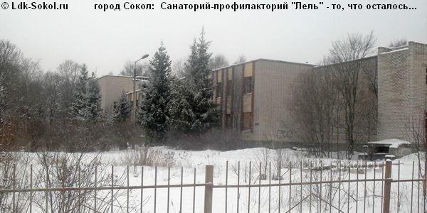 """Санаторий-профилакторий """"Лель"""""""