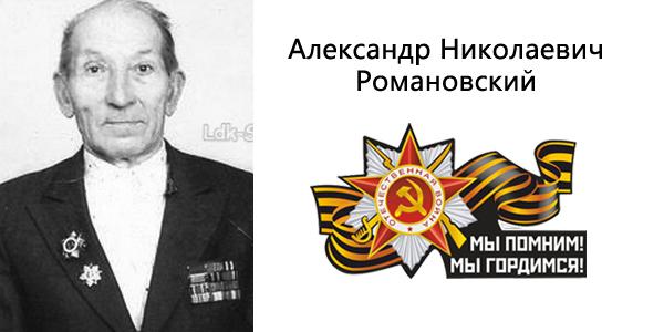 Романовский Александр Николаевич