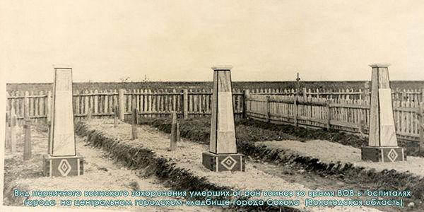 Город Сокол: Воинское захоронение на городском кладбище