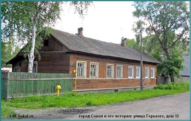 Улица Горького город Сокол