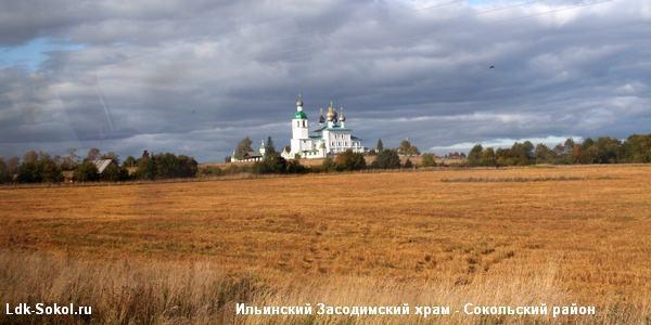 Ильинский Засодимский храм1